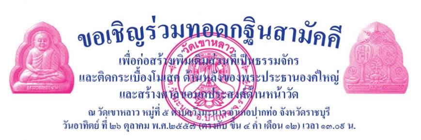 กฐิินสามัคคี 2557-2