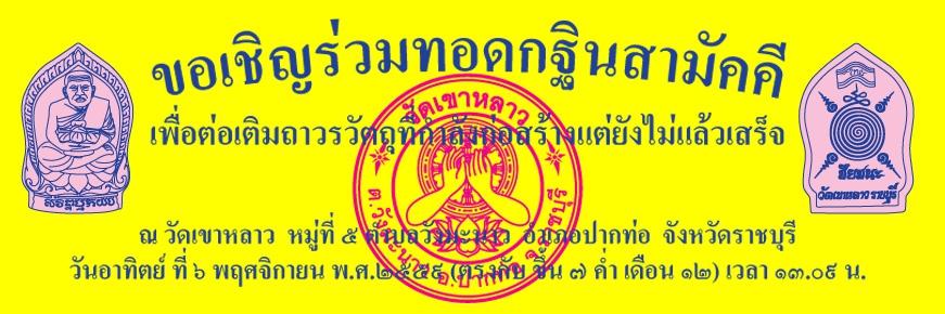phapa khaolao 59