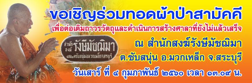 ขอเชิญร่วมทอดกฐินป่าสามัคคี สำนักสงฆ์รังษีมัชฌิมา อาทิตย์ ที่ 23 ตุลาคม 2559